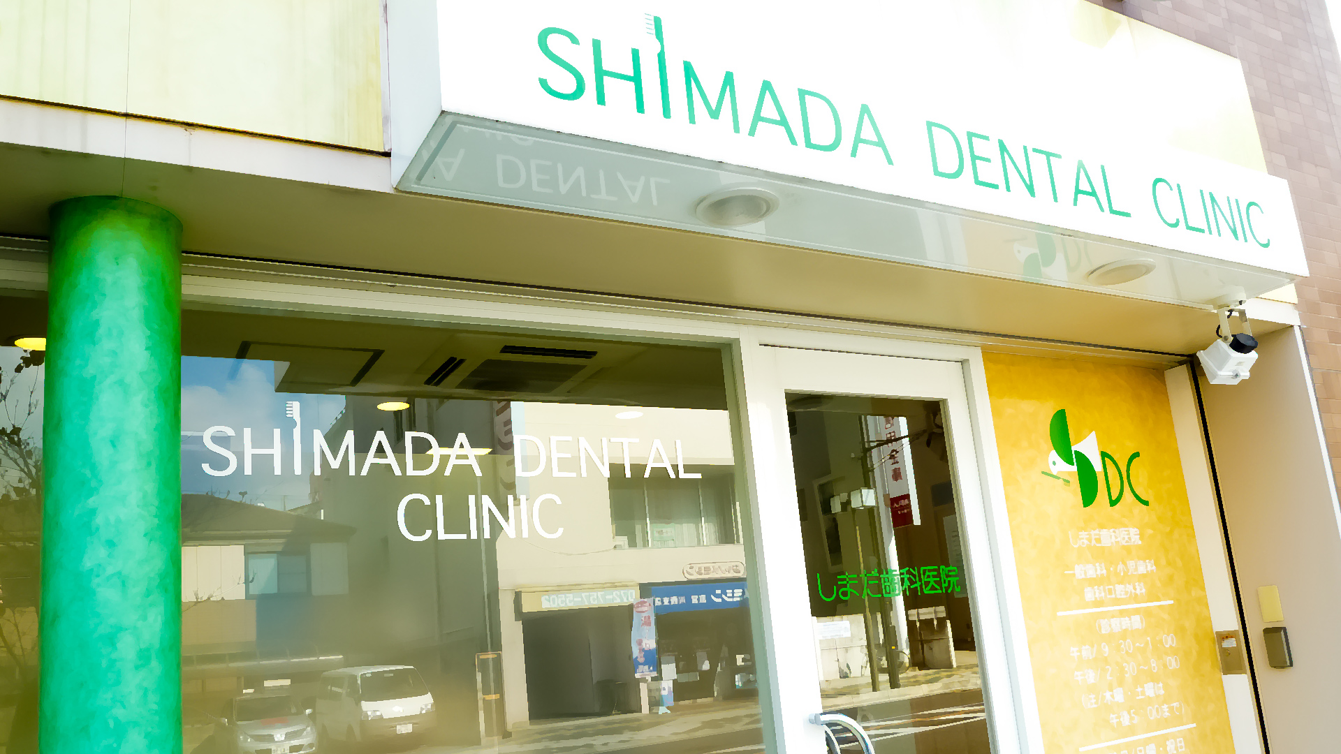 川西市の歯科 川西能勢口駅、徒歩3分の歯医者